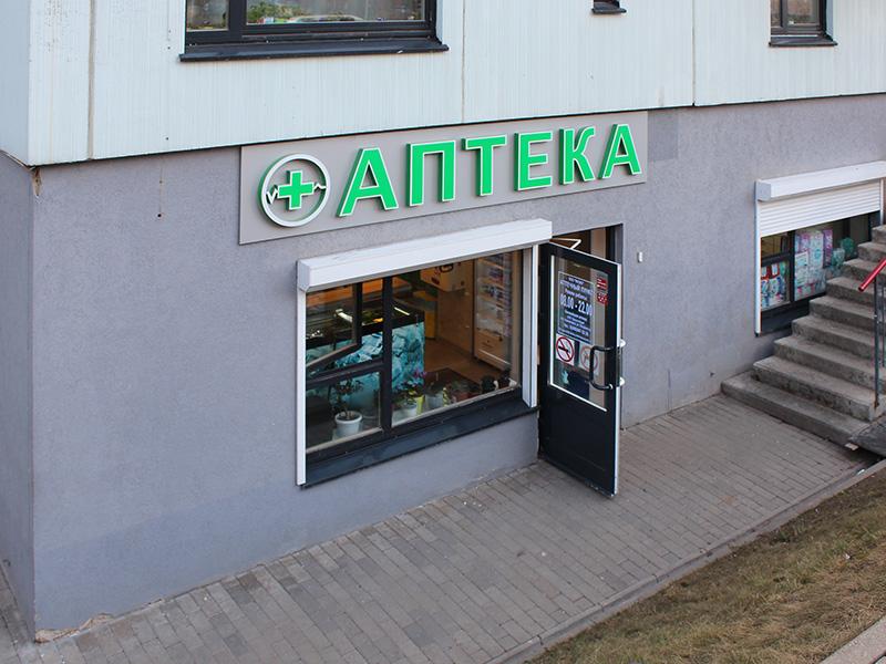 vkommunarke.ru/images/forum/apteki/apt_08.jpg
