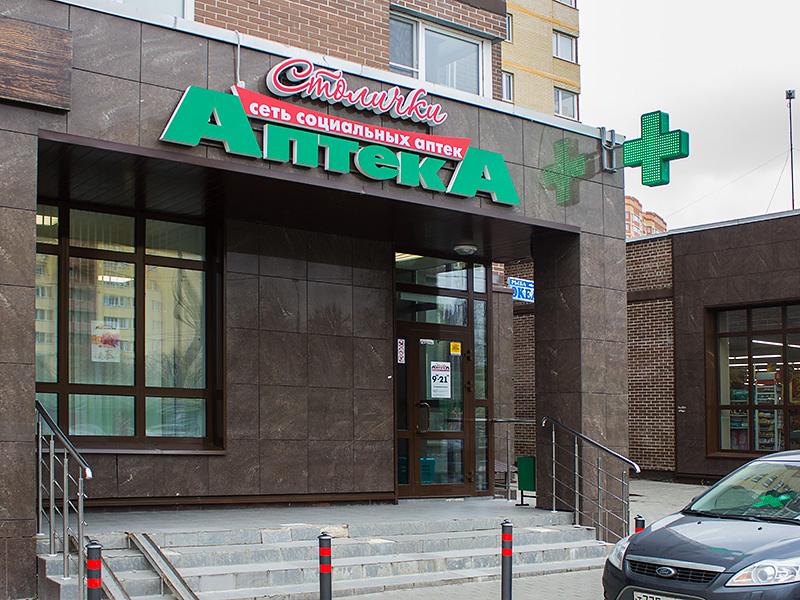 vkommunarke.ru/images/forum/apteki/apt_12.jpg