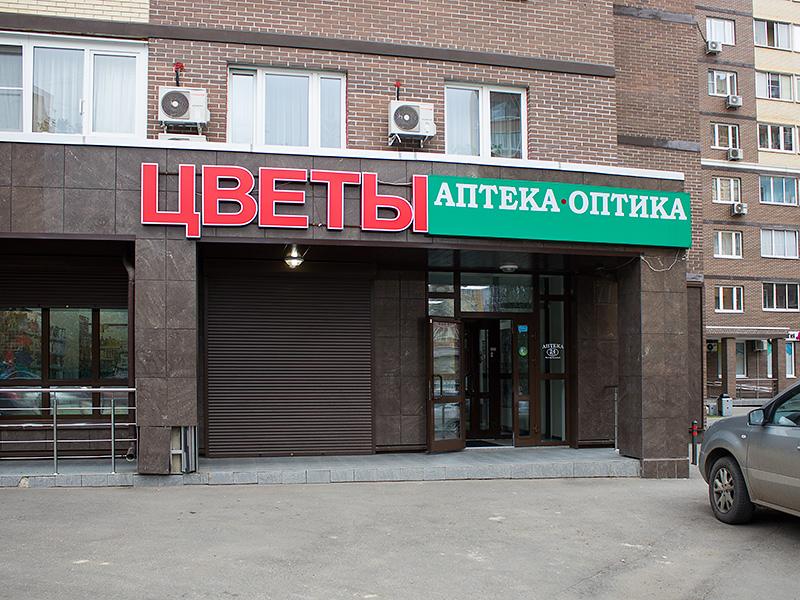 vkommunarke.ru/images/forum/apteki/apt_13.jpg