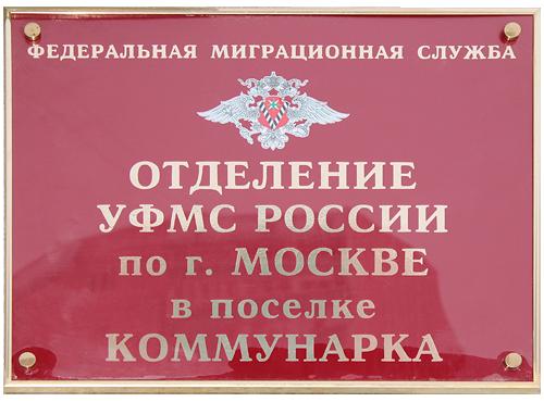 vkommunarke.ru/images/forum/fms.png